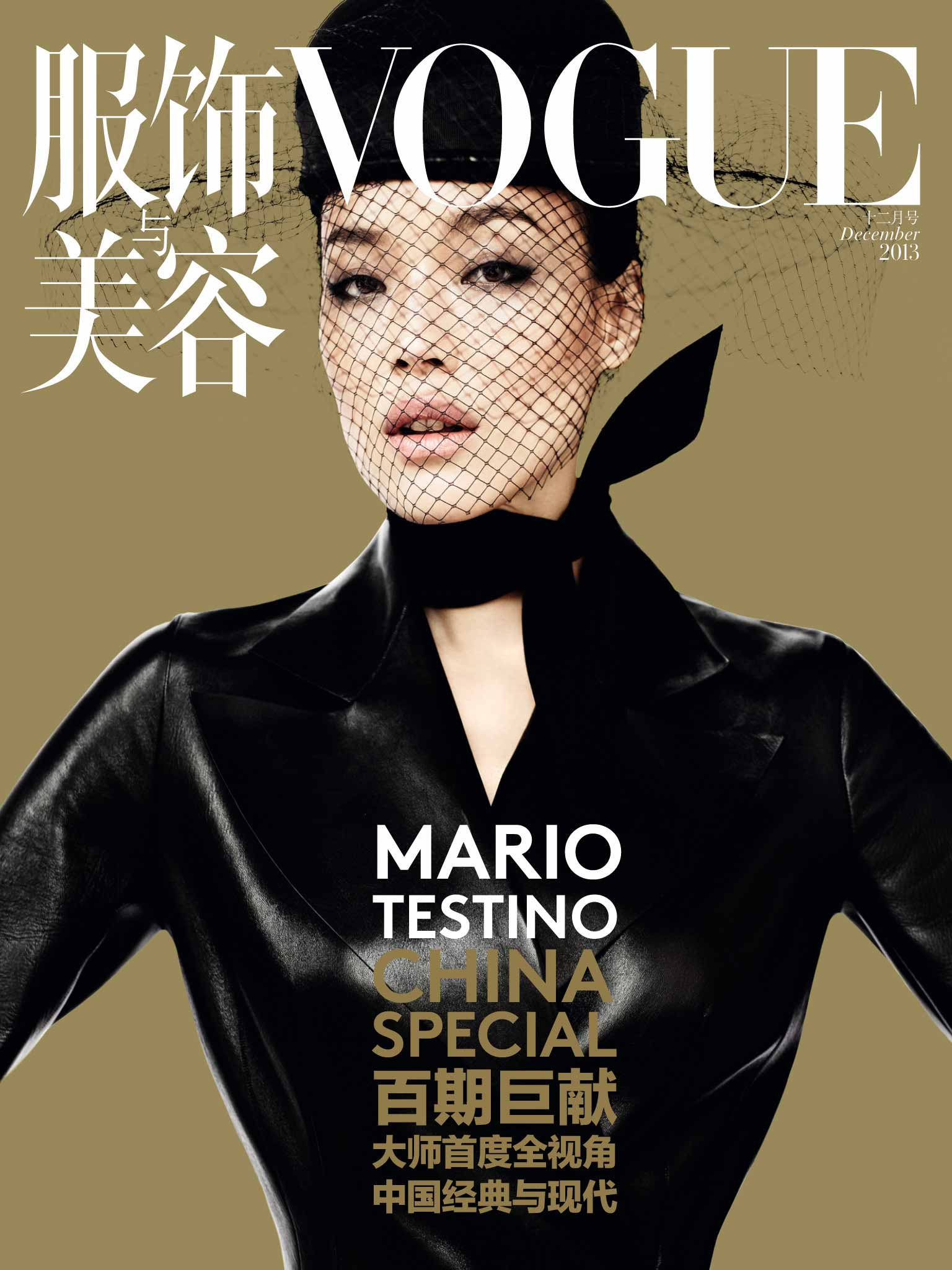 Shu Qi by Mario Testino A Class Act - Vogue China December 2013 2