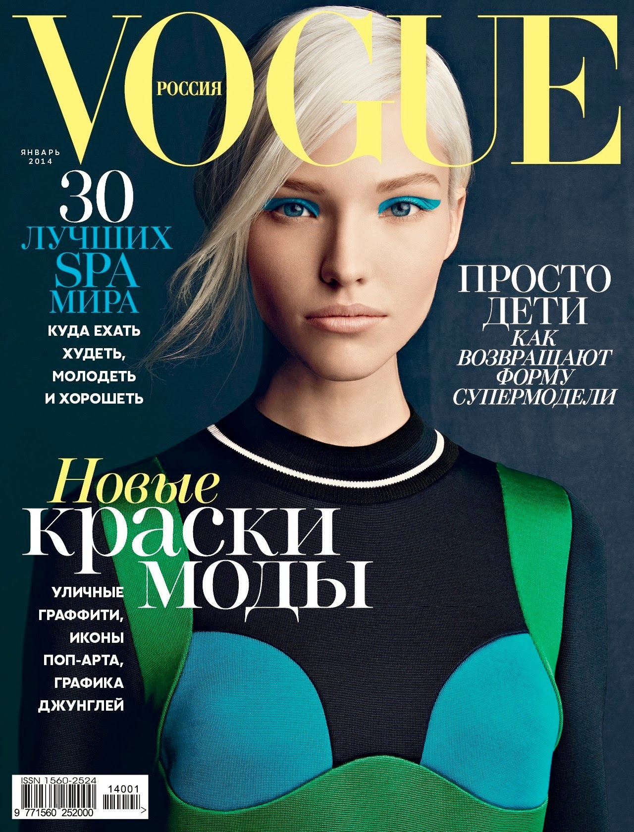 Sasha Luss by Patrick Demarchelier (Vogue Russia January 2014)